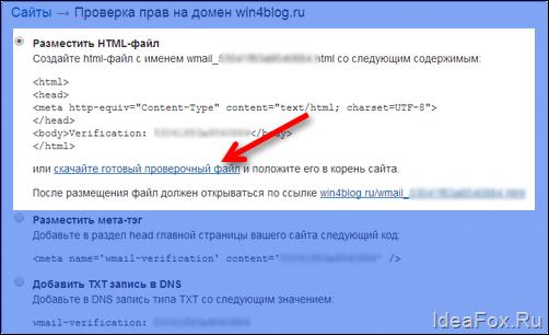 Проверка прав на домен