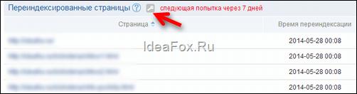 Добавление страниц в индекс