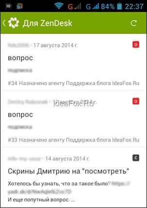 Мобильная версия ЗенДеск