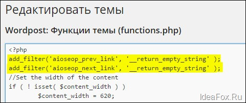functions.php меняем код
