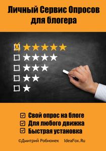 Личный сервис опросов блогера