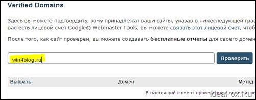 верифицируем домен
