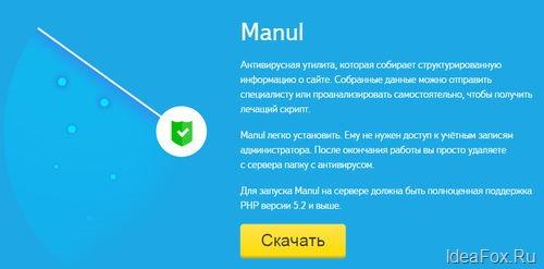 Антивирус Манул