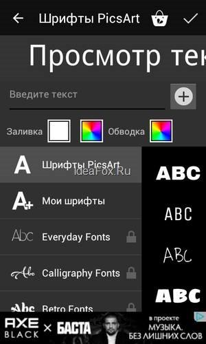 пример шрифтов