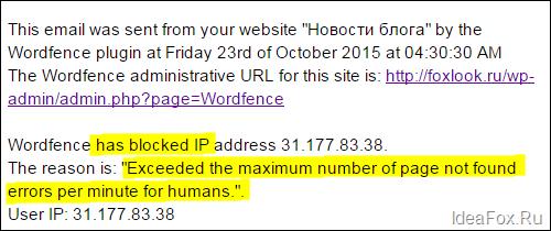 письмо о блокировке IP-адреса