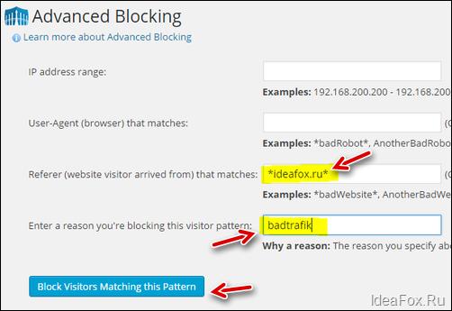 Блокировка по домену