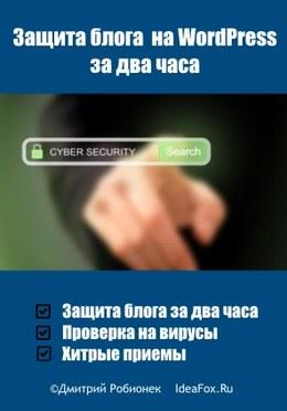 Курс про безопасность WordPress