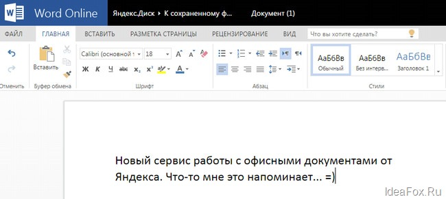 office-yandex-new