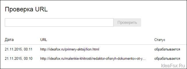 Проверка индексации старниц сайта