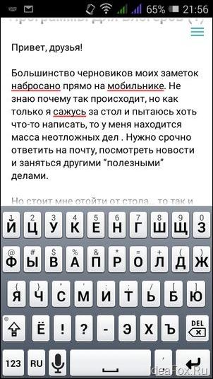 Пример текста в редакторе JotterPad
