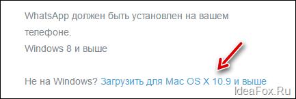 Mac-версия