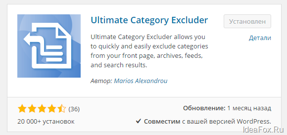 плагин Ultimate Category Excluder
