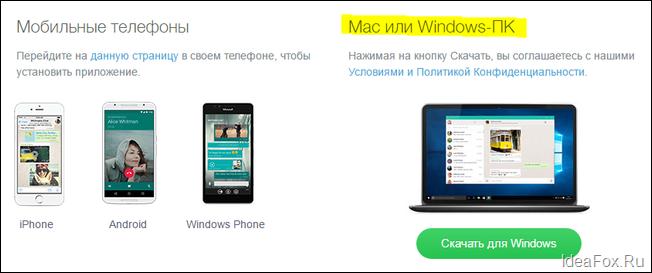 Официальное приложение на компьютер