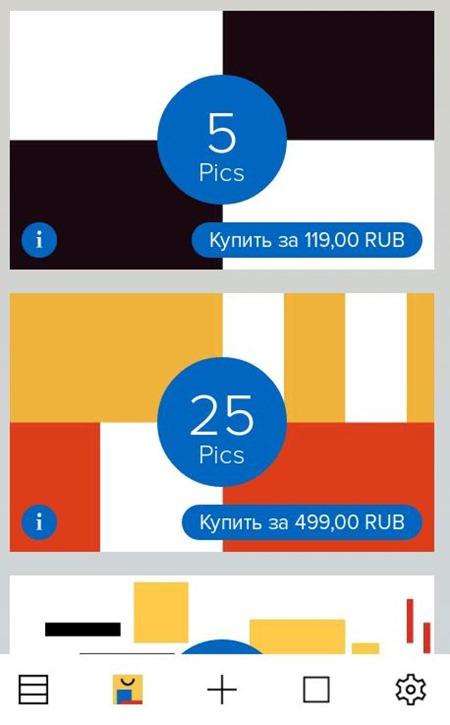 Цены на пакеты фото