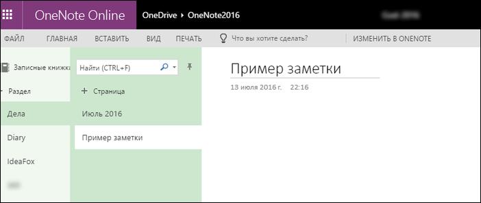 Веб-версия OneNote