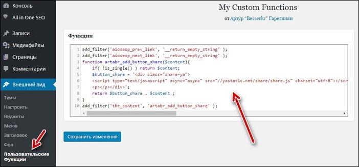 My Custom Functions внесение своих функций