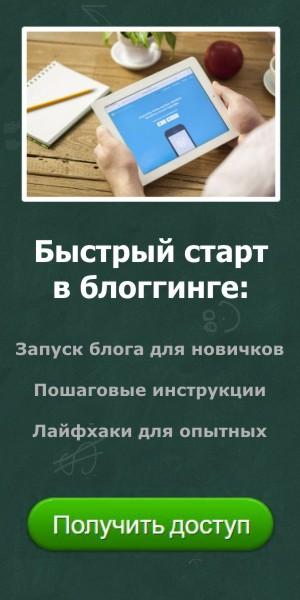 Обучающие курсы для блогеров