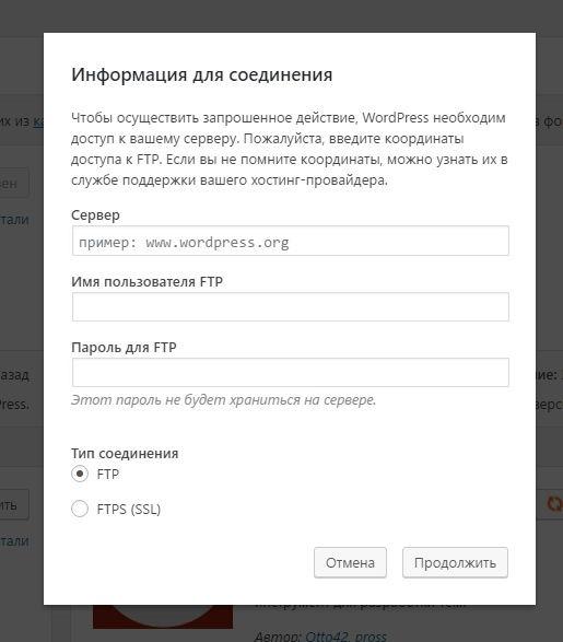 Доступ в FTP