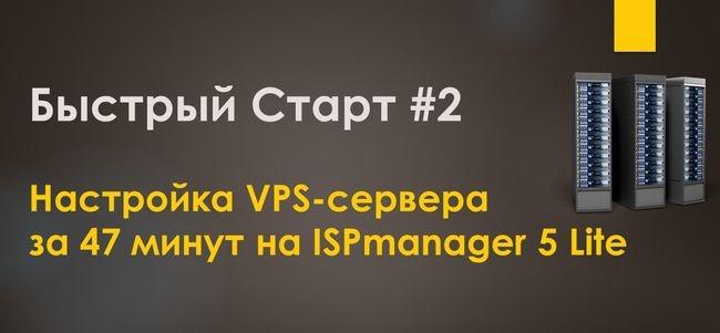 kurs-vps-1
