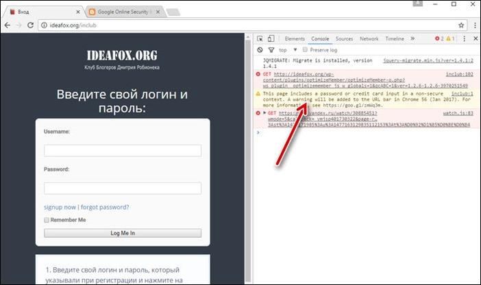 пример страницы с формой авторизации на сайте