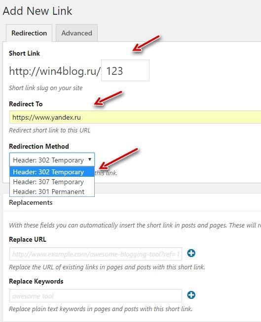 Настройка редиректа на WordPress