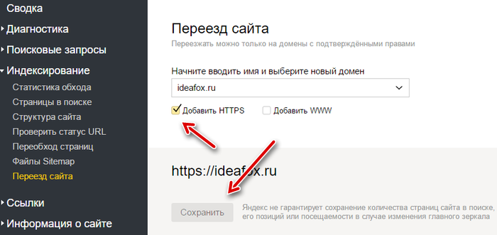 Оповещаем Яндекс про HTTPS