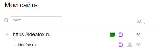 Новый сайт в Яндекс вебмастере