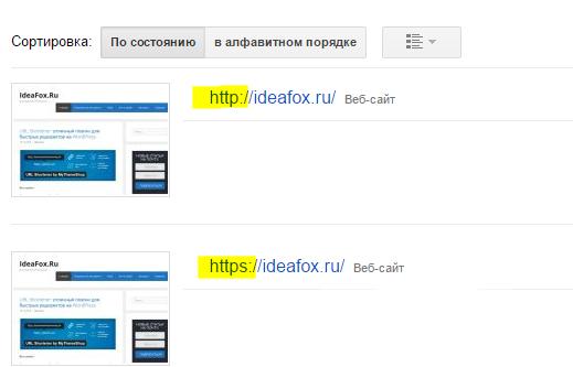 Новый сайт в вебмастере Google