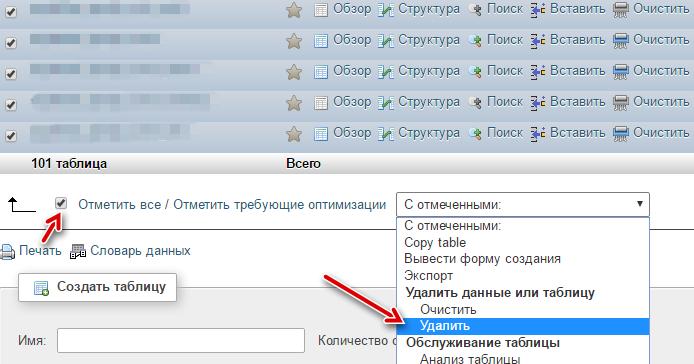 Очищаем базу данных сайта